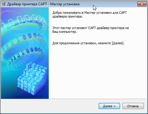 Драйвер для принтера canon lbp 2900 для windows 7 x64 на русском языке