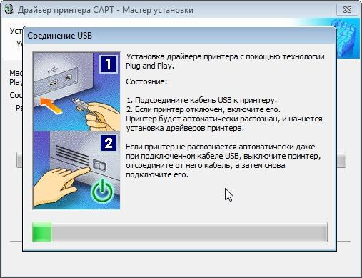 скачать программу установки для принтера Canon Lbp 2900 - фото 11