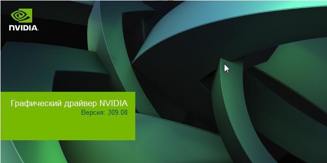 Nvidia Geforce 6600 драйвер Windows 7 скачать - фото 2