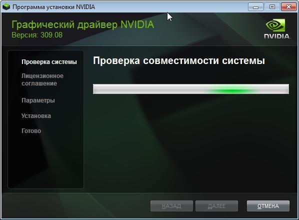 Nvidia Geforce 6600 драйвер Windows 7 скачать - фото 9