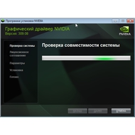Скриншот NVIDIA GeForce 6600 Video 309.08 WHQL