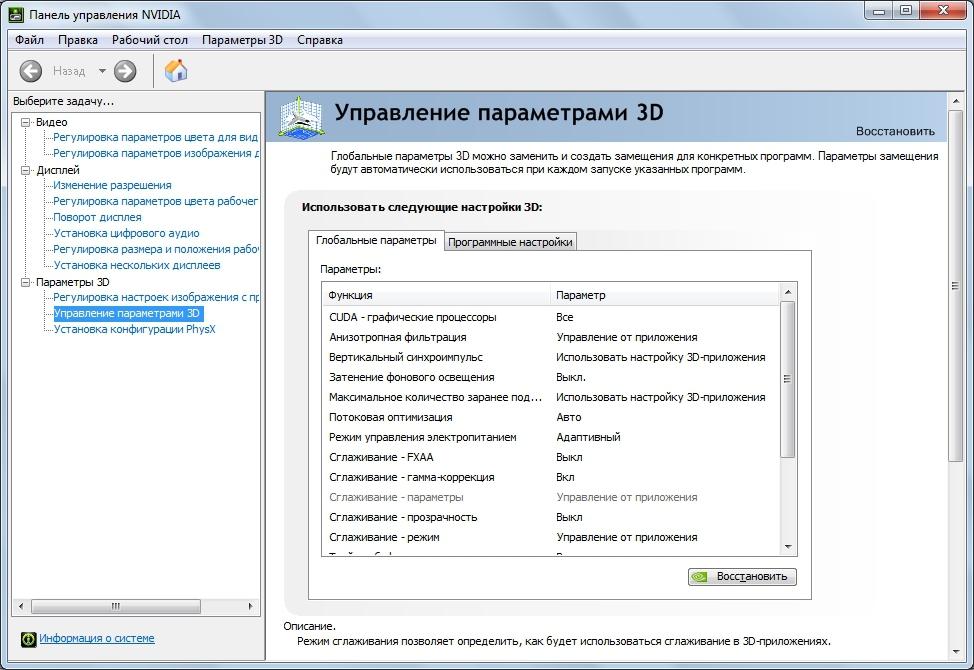 Звуковые драйвера для Windows 7 AMD