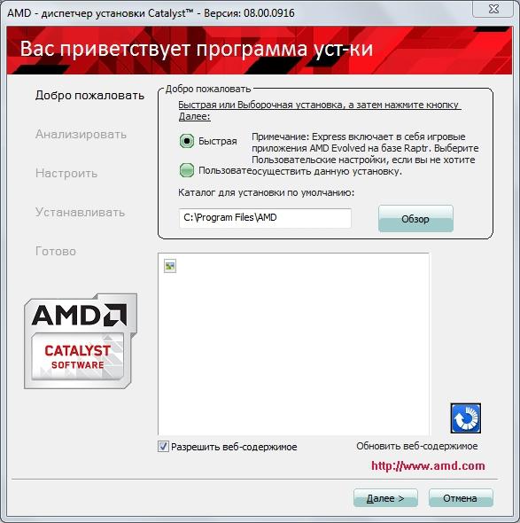 Desktop PC Drivers for AMD/ATI Radeon