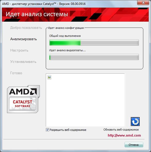 Мобильные драйвера ATI Radeon Mobility