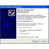 Ручная установка драйвера для ACPI\ATK0110