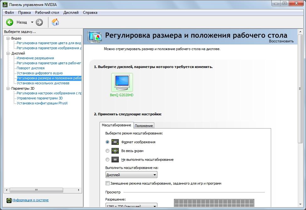 Cкачать драйвер NVIDIA GeForce 8600 GT бесплатно