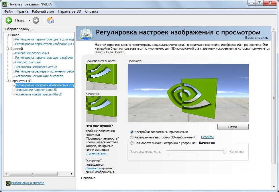 Скачать Драйвер Для Видеокарты Nvidia Geforce 210 Для Windows Xp 32bit - фото 5