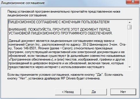 Canon my printer mg 2440 на официальном сайте
