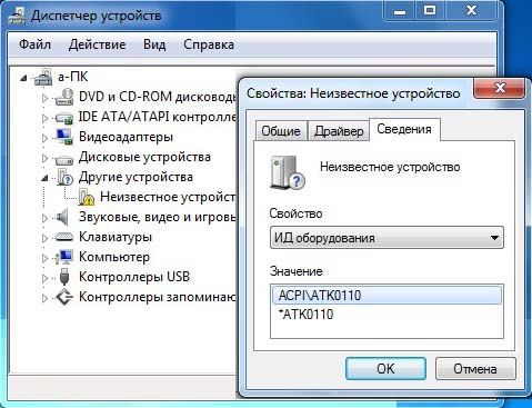 драйвер для atk0100 для windows 7