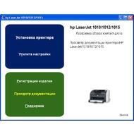 Скриншот Hp LaserJet 1010/1012/1015 3.0 / 5.60.1604.0