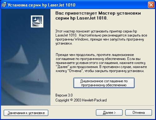 Скачать установочную программу на hp laserjet 1010 о