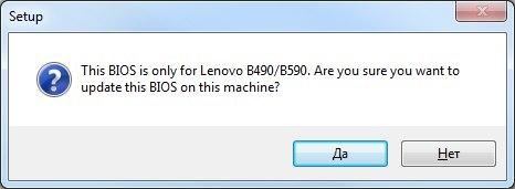 Cкачать утилиту BIOS Update для Lenovo B490 / B590 бесплатно