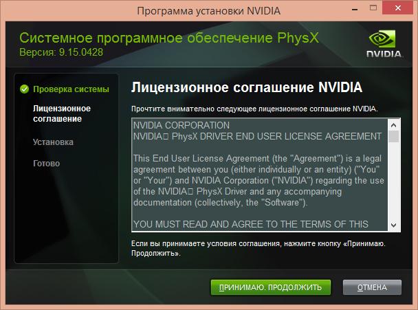 Старые драйвера Nvidia Windows 7
