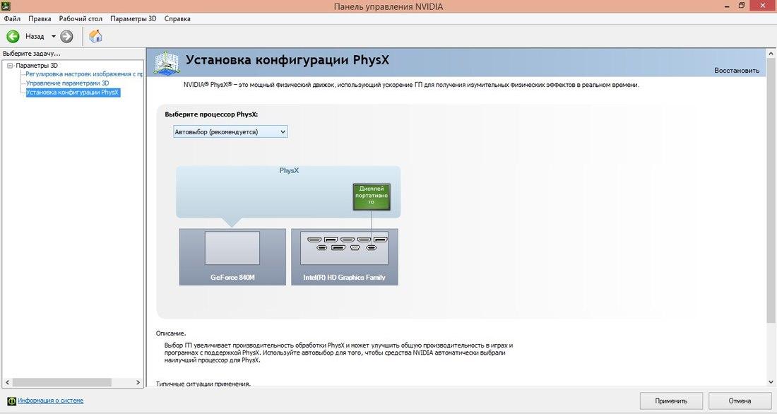Physx для виндовс 8