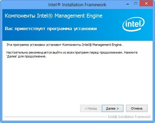 intel r management engine interface с восклицательным знаком