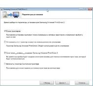 Установка драйвера для Samsung SCX-3200