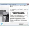 Скриншот установки драйвера для Hp LaserJet 1300
