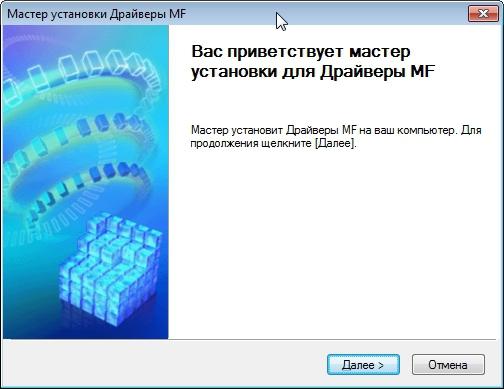 скачать бесплатно драйвер для I Sensys Mf4018 - фото 4