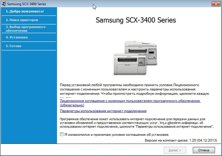 Сканер самсунг scx 3400 драйвер скачать