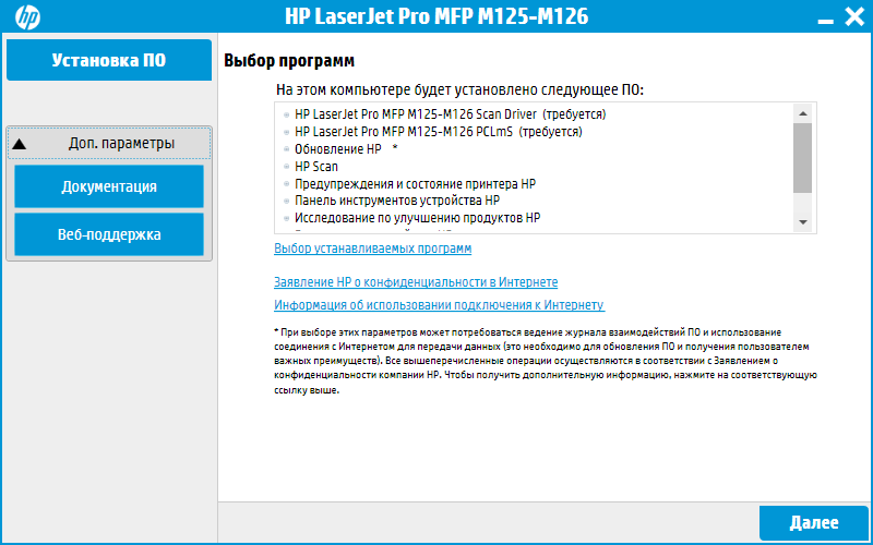 Hp laserjet pro mfp m125ra driver & software download.