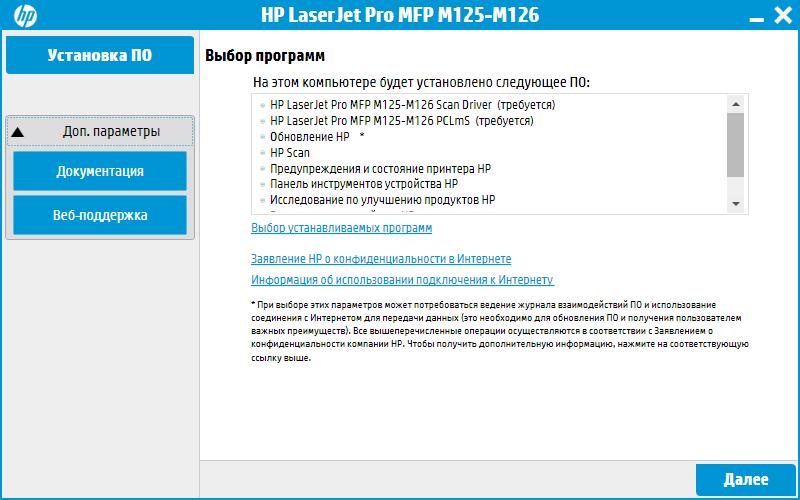 программа для сканирования hp laserjet m1132 mfp