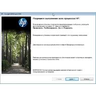 Скриншот HP Scanjet 2400 1.1