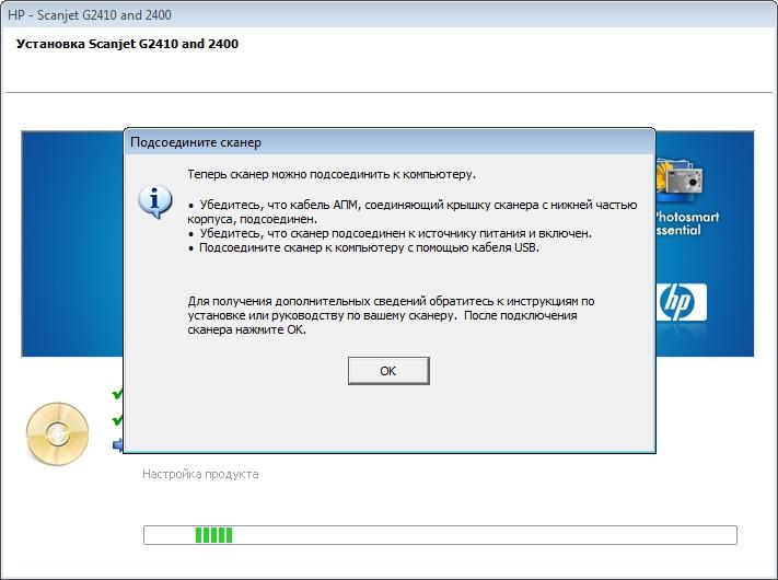 скачать драйвер для установки сканера Hp Scanjet 2400 - фото 7