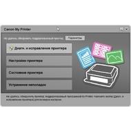 Программа Мой Принтер