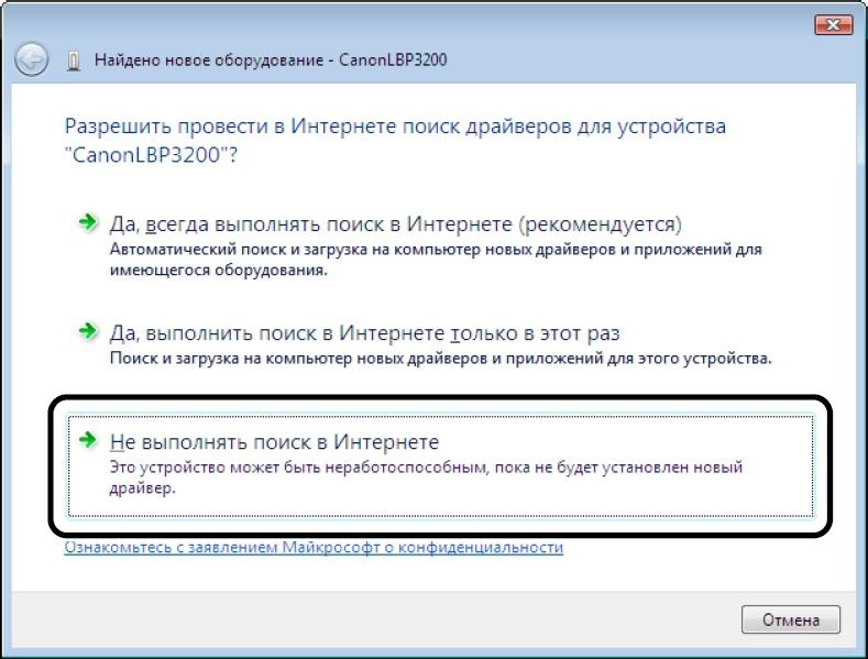 скачать драйвер для Windows 7 Canon Lbp 810 - фото 7