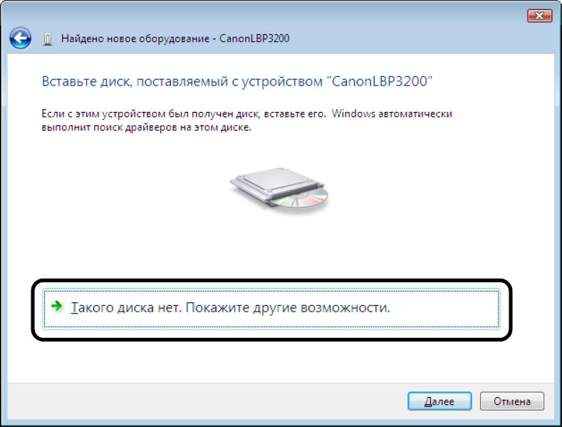 Драйвера для windows 7 на принтер canon lbp-810.
