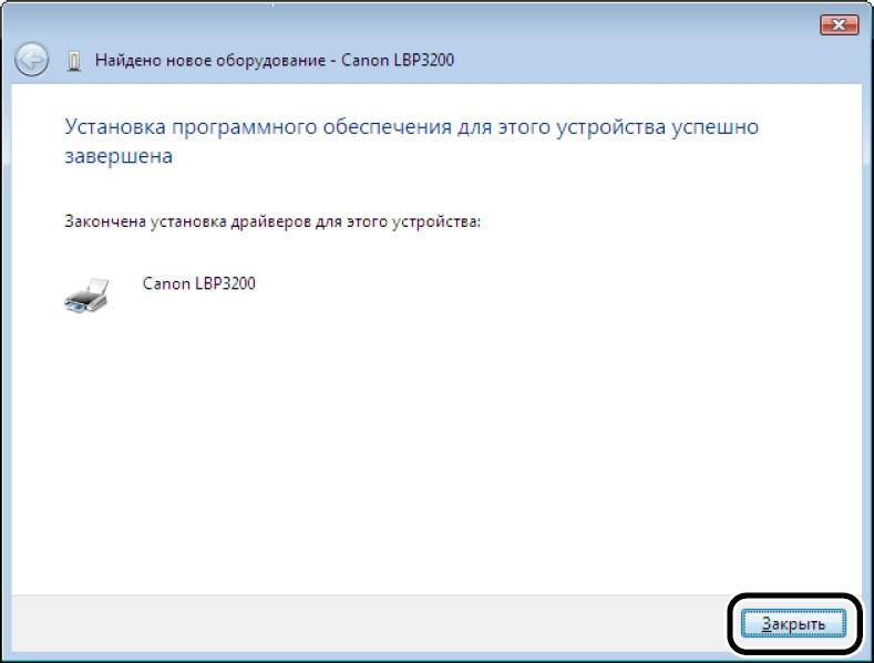 Скачать Драйвер На Принтер Canon Lbp 810 Для Windows 7 - фото 11