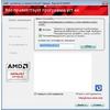 Установка AMD Catalyst Software Suite