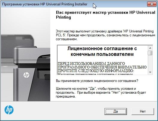 Скачать Универсальный Драйвер Для Hp - фото 3