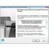 Драйвер HP Universal Print Driver